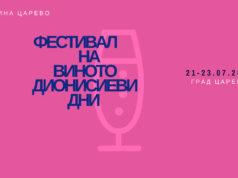"Второ издание на фестивала на виното ""Дионисиеви дни"" в Царево"