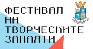 Трети фестивал на творческите занаяти и изкуства в Царево