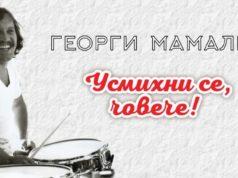Георги Мамалев с моноспектакъл и представяне на биографията си в Царево