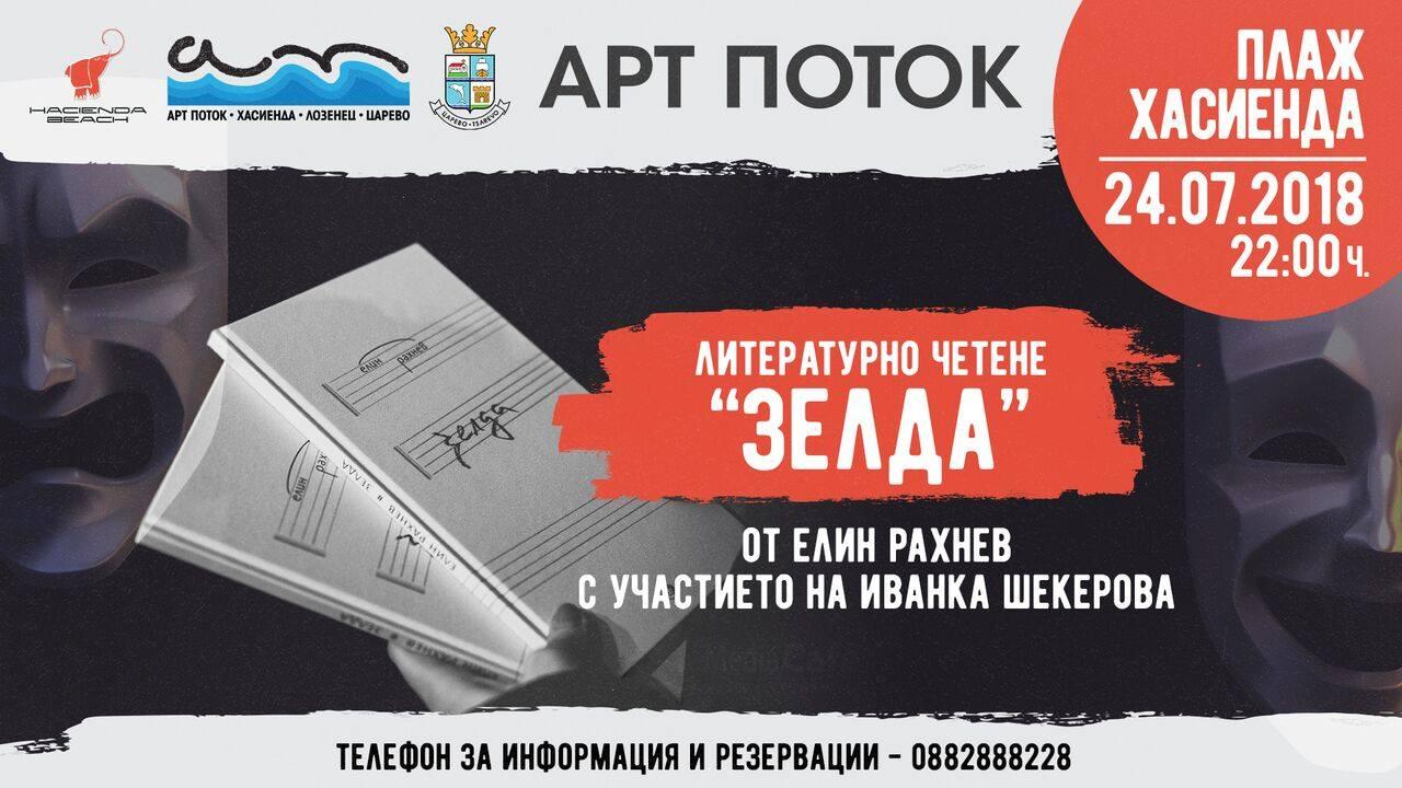 """Литературно четене на Елин Рахнев на фестивала """"Арт Поток"""" в Лозенец"""