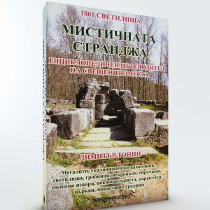 Мистичната Странджа. Енциклопедичен пътеводител на свещените места