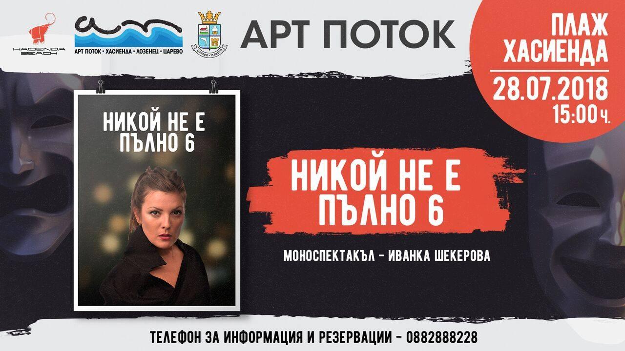 """Моноспектакъл на Иванка Шекерова ще гледаме в Лозенец на """"Арт Поток"""""""