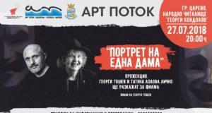 """Прожекция на документален филм за Татяна Лолова в Царево на """"Арт Поток"""""""