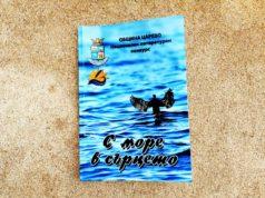 """Прочетете творбите, наградени в литературния конкурс """"С море в сърцето"""""""