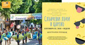 детски фестивал Слънчеви лъчи в Царево