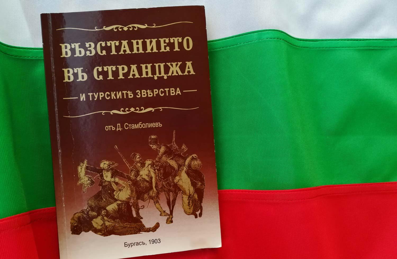Илинденско-Преображенско въстание в Странджа