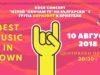 """Група """"Хоризонт"""" с концерт от кампанията """"Изпей 'Обичам те' на български"""" в Царево днес"""