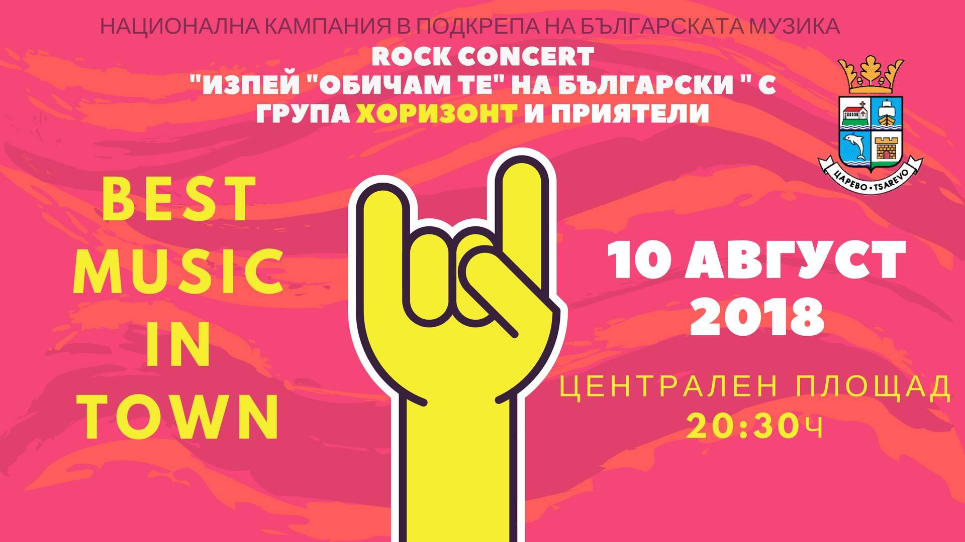 """Група """"Хоризонт"""" с концерт от кампанията"""