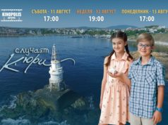"""Най-новият български детски филм """"Случаят Кюри"""" ще бъде представен днес в Ахтопол"""