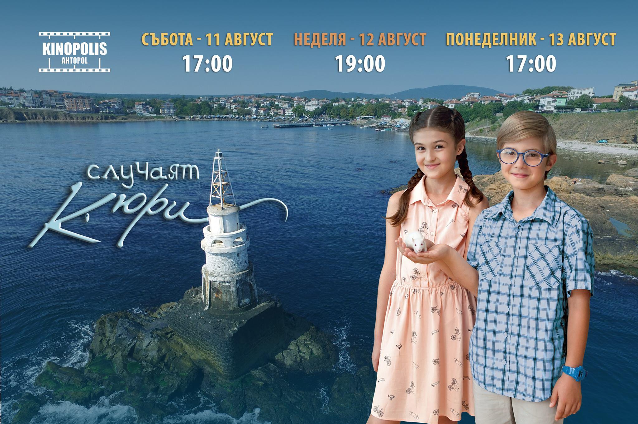 Най-новият български детски филм