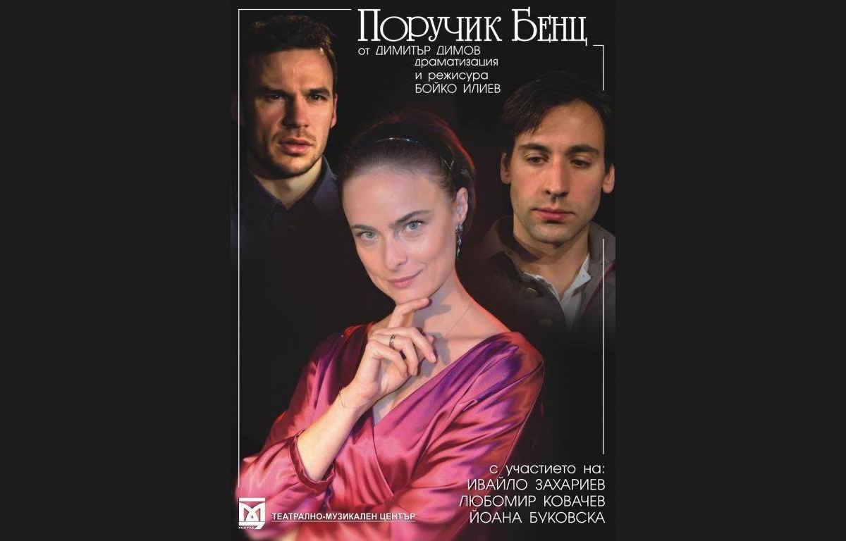 Постановка по класически роман на Димитър Димов този петък в Царево