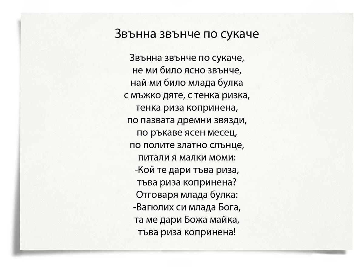 странджански коледарски песни