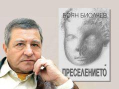 """Боян Биолчев представя новата си книга """"Преселението"""" днес в Царево"""