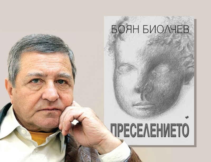 Боян Биолчев представя новата си книга