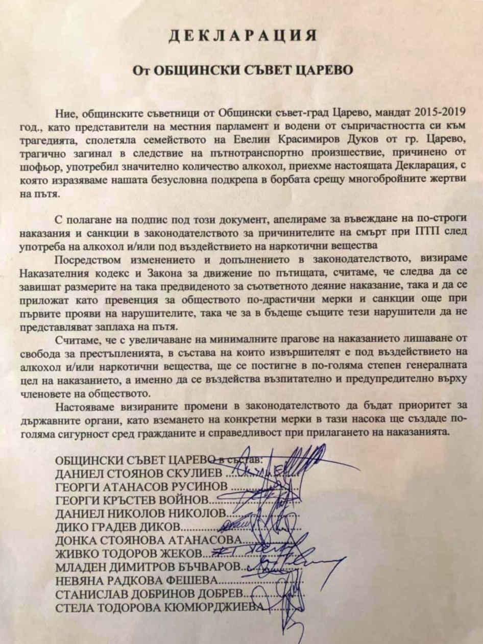 Общинският съвет в Царево настоява за по-строги мерки срещу пияни шофьори