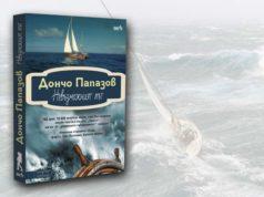 """""""Невъзможният път"""" на Дончо Папазов"""