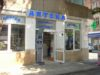 Аптека Мирабел Царево